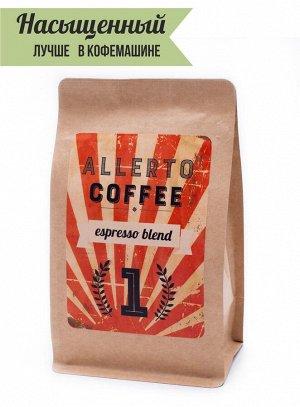 Кофе. «АЛЛЕРТО №1» эспрессо-смесь, 500г