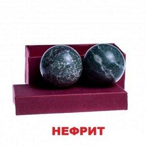 Шары здоровья Нефрит 3.5см