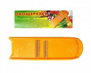 Овощерезка для корейской моркови