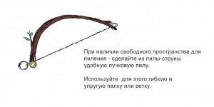 Пила-струна проволочная 60см