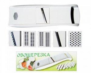 Овощерезка - шинковка с 7 ножами в коробке