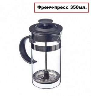 Френч-пресс 350мл.нерж.сталь