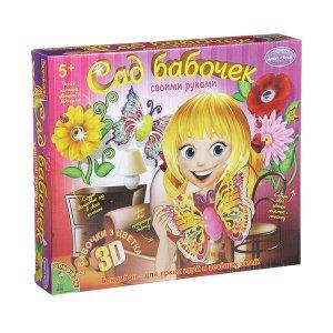 "Набор для творчества Bondibon""Сад Бабочек 3D"""