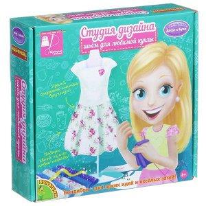 Набор для творчества  BONDIBON. Студия дизайна. Шьем для любимой куклы  Арт.0019