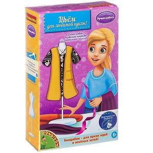 Набор для творчества  BONDIBON.  Шьем для любимой куклы ( арт. 021)