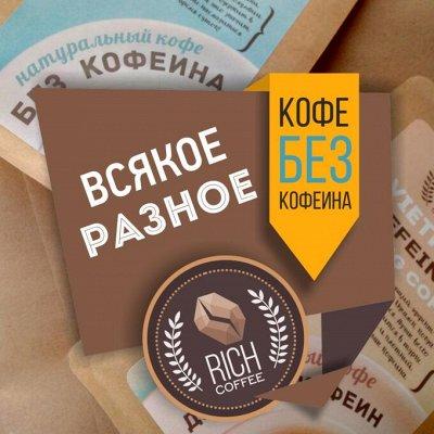 Настоящий свежий кофе «Рич Кофе» — Кофе без кофеина. Двойной кофеин. Кофейный чай. — Кофе и кофейные напитки