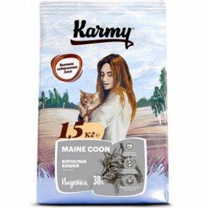 Karmy  Мэйн Кун 1,5 кг