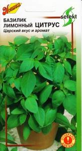 Базилик 50-55 дней от всходов. Растение высотой 40-50 см, хорошо облиственное. Зеленолистный сорт с чудесным пряно-лимонным ароматом.