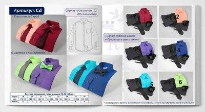 Рубашки, костюмы. Одежда для детей. Кухонные аксессуары. — Классика длинный рукав — Рубашки