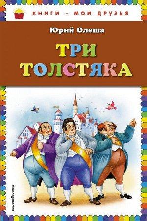 Олеша Ю.К. Три толстяка (ил. И. Петелиной)