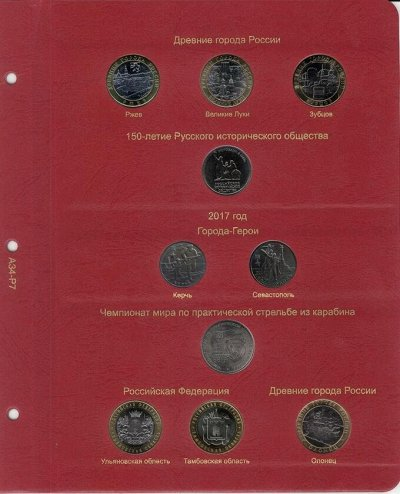 Коллекционерам Монеты и банкноты -6 — Монеты РФ — Хобби и творчество