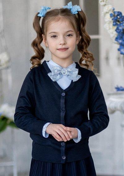 Большой выбор школьной одежды от Росс.производителя — Кардиганы для девочек (рост 158-176 см). Распродажа — Одежда для девочек