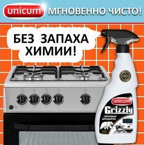 Экспресс-доставка✔Бытовая химия✔✔✔Всё в наличии✔✔✔ — Чистим кухню и все для помощи в этом. — Для плит и духовок