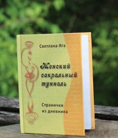100% натуральная косметика Яга ручной работы!   — КНИГИ АВТОРА — Нехудожественная литература