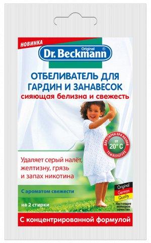 Др. Бекманн отбеливатель для гардин,занавесок 80гр.УЦЕНКА -50% СРОК