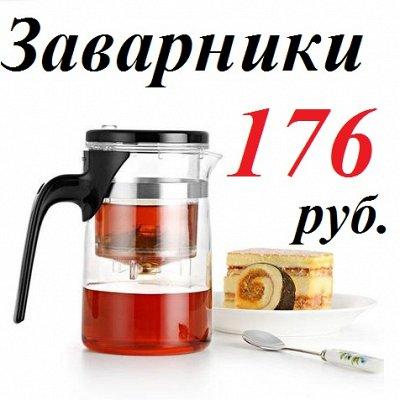 TV-Хиты! 📺 🥞 Карантин с умом!🍩🍕  — Заварник от 176 рублей  — Для дома