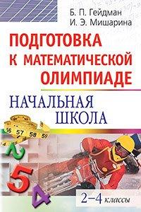 Обучение в радость с издательством «АЙРИС-ПРЕСС» — Школьные олимпиады — Учебная литература