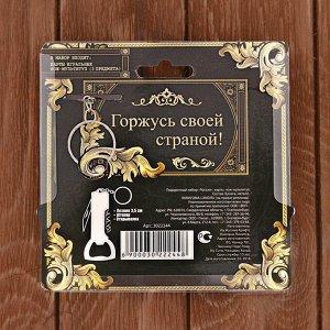 "Набор ""Россия"", карты, нож-мультитул"