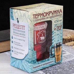 Термокружка с прикуривателем «Пермь», 450 мл