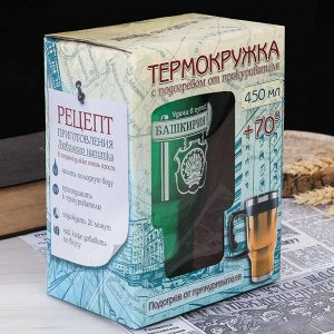 Термокружка с прикуривателем «Башкортостан», 450 мл