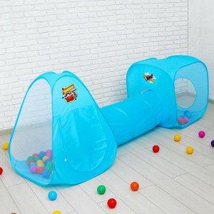Детская палатка с тоннелем «Чемпион» + шарики 90 шт.