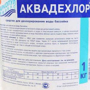 """Средство для дехлорирования воды """"Аквадехлор"""", ведро, 1 кг"""