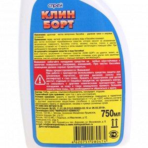 "Средство для чистки ватерлинии ""Клин Борт"", спрей,  0,75 л"