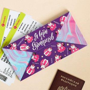 """Набор """"Я верю в единорогов"""", туристический конверт, обложка на паспорт, бирка на чемодан"""