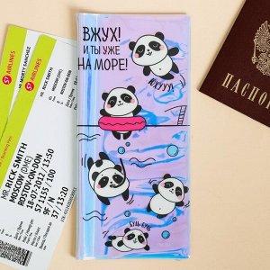 """Набор """"Вжух! И ты уже на море!"""", туристический конверт, обложка на паспорт, бирка на чемодан   40236"""