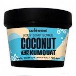 Мыло-скраб для тела кокос и кумкват CafeMiMi 110 мл