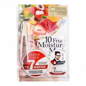 Маска для лица с экстрактами 10 фруктов Japan Gals 7 шт