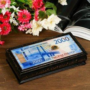 Шкатулка - купюрница «2000 рублей», 8,5?17 см, лаковая миниатюра