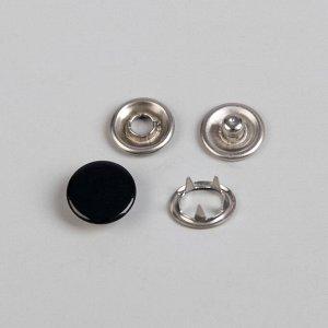 Кнопки рубашечные, закрытые, d = 9,5 мм, 1000 шт, цвет чёрный