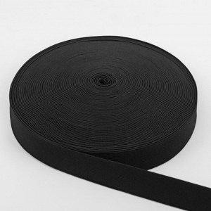 Лента эластичная, 30 мм, 25 ± 1 м, цвет чёрный