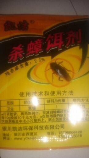 Все в наличии. Все в пристрое-6. Средства от тараканов!!!    — отрава от тараканов — Хозяйственные товары