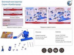 """7388 а/парковка-конструктор """"Комбогород"""" 495-4960"""