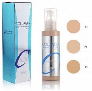 Enough Collagen Moisture Foundation SPF Тональный Крем c Коллагеном и Гиалуроновой кислотой 100 мл №23