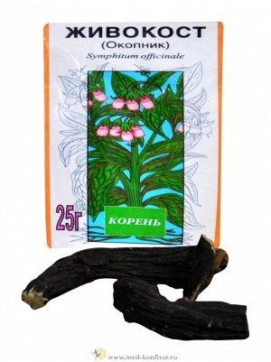 Окопник лекарственный (живокост) корень 25 гр