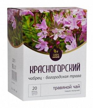 """Чайный напиток """"Красногорский"""" Чабрец-богородская трава"""