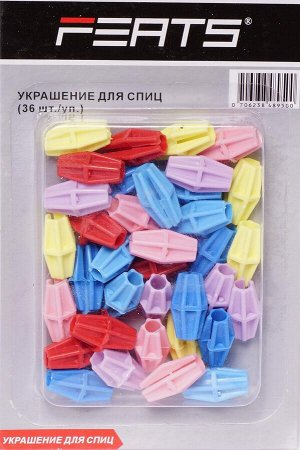 Украшение для спиц FSAKB-095-9 (36шт.)  (1/100)