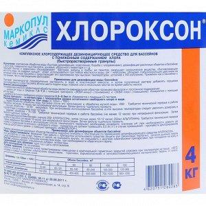 """Дезинфицирующее средство """"Хлороксон"""" для воды в бассейне, ведро,  4 кг"""