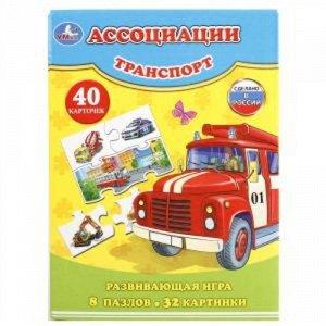 """Ассоциации пазлы """"Умка"""" Транспорт (8 пазлов, 40 карточек) 5*15*20 см"""