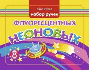 "Набор ручек гелевых 8цв флуоресцен. неон, блистер ТМ ""Profit"""