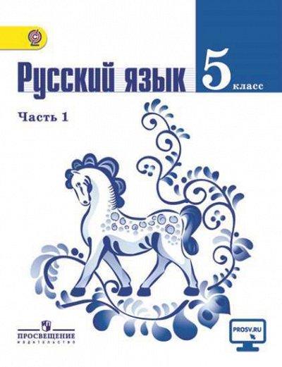 Учебники-2020/32 — 5 класс — Учебная литература