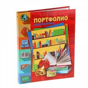 """Портфолио """"Школьное"""" А4 на кольцах 20 файлов, 10 вкладышей , красное"""