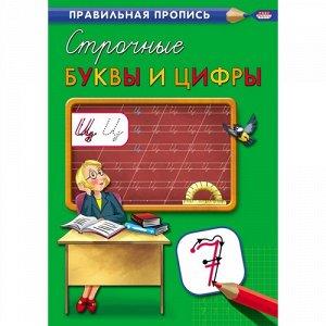 Пропись Каллиграфическая Строчные буквы и цифры , 8 л.