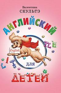 Обучение в радость с издательством «АЙРИС-ПРЕСС» — Английский для детей — Детская литература