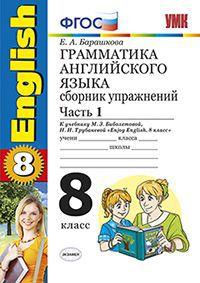 УЧИМСЯ НА 5! Учебная литература для школьников — Иностранные языки 8 класс