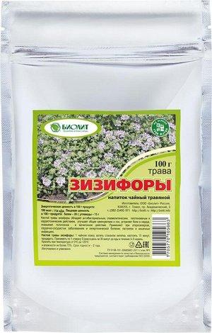 Зизифоры трава напиток чайный, 100гр, 30шт