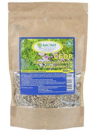 Напиток чайн/трав №9 при алкогольной зависимости, 100гр, 30шт